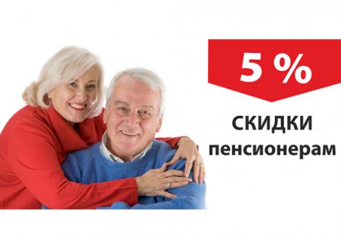 Скидка для пенсионеров картинка